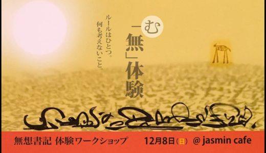 12/8(日)無想書記 体験ワークショップ