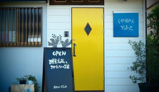 10/1(木)Jasamin cafe 再オープン1周年記念パーティー