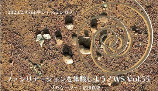 2/9(日)ファシリテーションを体験しよう! by 冨田貴史