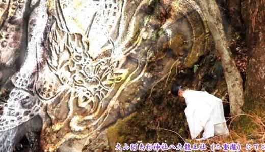 7/13(月)古神道茶話会 by 矢加部幸彦さん